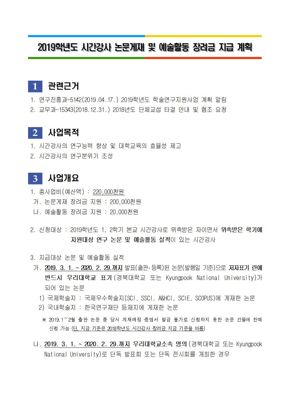 2019학년도 시간강사 논문게재 및 예술활동 장려금 지급 계획001.jpg
